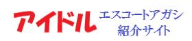 韓国エスコートアガシ予約紹介サイト